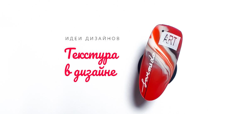 Текстура в дизайне — идеи ногтевого дизайна от LesNails