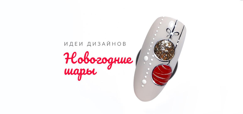 Новогодние шары - идея новогоднего дизайна ногтей от LesNails