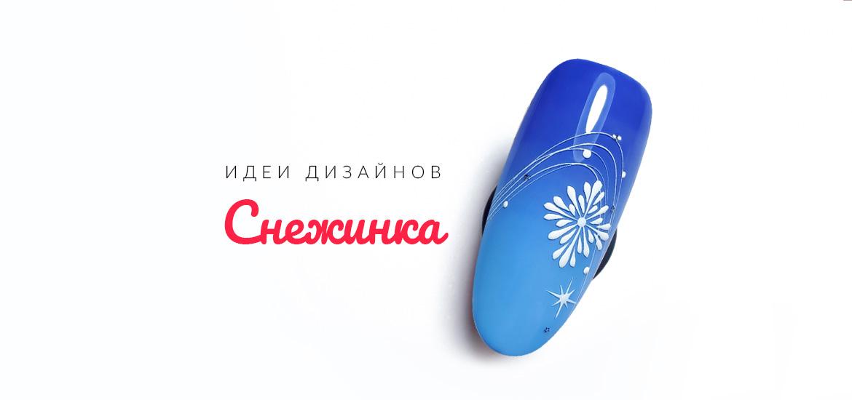 Рисуем снежинку - идея новогоднего дизайна ногтей от LesNails
