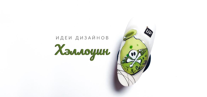 Бутылочка с зельем - идея дизайна ногтей на Хэллоуин от LesNails