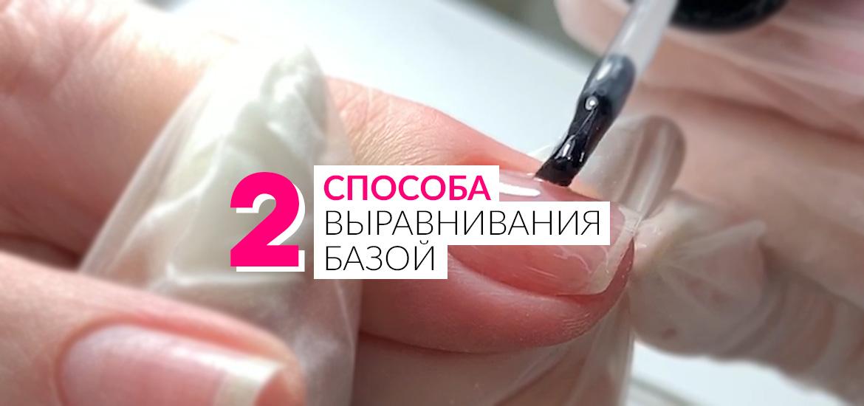 2 способа выравнивая ногтевой пластины базой — видеоуроки по маникюру от LesNails