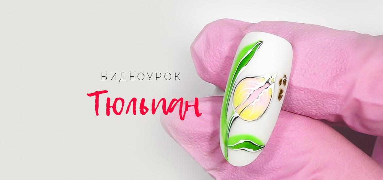 Весенний тюльпан — видеоурок по дизайну ногтей от школы маникюра LesNails