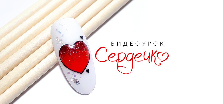 Рисуем сердечко — видеоурок по дизайну ногтей от школы маникюра LesNails