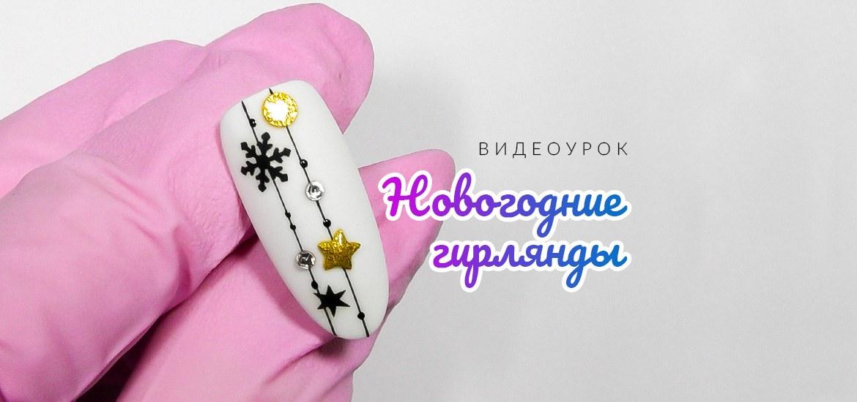 Новогодние гирлянды — видеоурок по новогоднему дизайну ногтей от школы маникюра LesNails